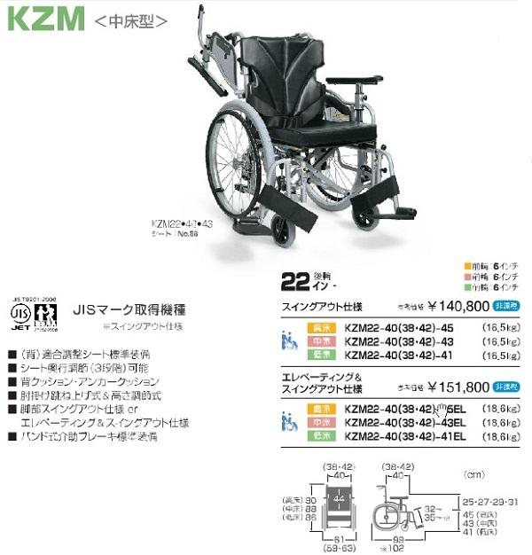 Xe lăn Kawamura KZM 22-42